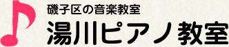 湯川ピアノ教室